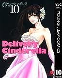 デリバリーシンデレラ 10 (ヤングジャンプコミックスDIGITAL)