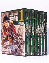 二世部隊物語 コミック 全7巻完結セット (ホーム社漫画文庫)