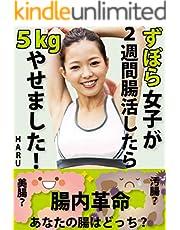 ずぼら女子が2週間腸活したら5kg痩せました〜腸内革命 あなたの腸は美腸?汚腸?どっち?〜: 【腸トレ】【ダイエット】