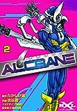 ALCBANE【アルクベイン】 (2) (ヒーロークロスライン)