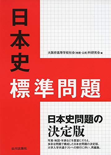 日本史標準問題の詳細を見る