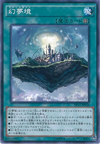 遊戯王カード EP15-JP038 幻夢境(ノーマル)遊戯王アーク・ファイブ [EXTRA PACK 2015]