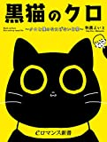 er-黒猫のクロ ~クロと僕のなにげない日常~ (eロマンス新書)