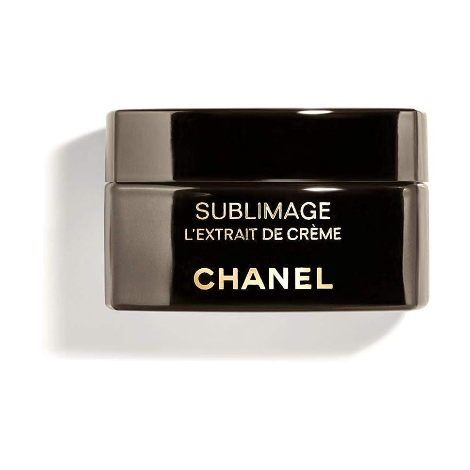 好奇心うめき声代数CHANEL(シャネル) SUBLIMAGE L EXTRAIT DE CREME サブリマージュ レクストレ ドゥ クレーム 50g