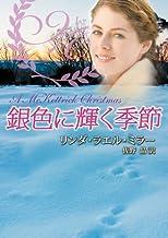 銀色に輝く季節 (mirabooks)