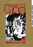 破異スクール斬鬼郎 (ジェッツコミックス)