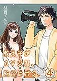 教え子がAV女優、監督はボク。【単話】(4) (裏少年サンデーコミックス)