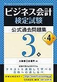ビジネス会計検定試験公式過去問題集3級〔第4版〕