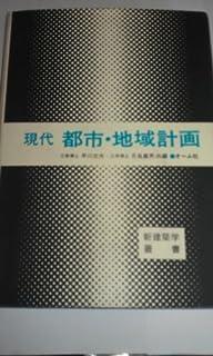 現代都市・地域計画 (新建築学叢書)