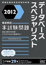 2012 徹底解説データベーススペシャリスト本試験問題 (情報処理技術者試験対策書)