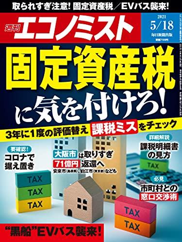 週刊エコノミスト 2021年5月18日号 [雑誌]
