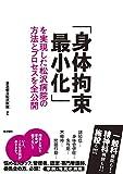 「身体拘束最小化」を実現した松沢病院の方法とプロセスを全公開 - 東京都立松沢病院