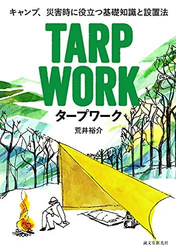 タープワーク: キャンプ、災害時に役立つ基礎知識と設置法