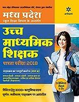Madhya Pradesh Samvida Shala Shikshak Patrata Pariksha Shreni 1 Bhaag 'A' 2018