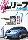 CARトップ増刊 号外!日産リーフ完全情報 2011年 01月号