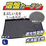 MADMAX 汎用 ウィンドカーテン Lサイズ 日除け シェード バイザー ブラック 2枚セット MM50-0405-01