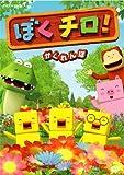 ぼくチロ! かくれんぼ[DVD]