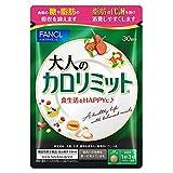ファンケル (FANCL) (新)大人のカロリミット (約30日分) 90粒 [機能性表示食品] ご案内手紙つき ダイエット サポート サプリ