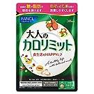 ファンケル (FANCL) (新)大人のカロリミット (約30日分) 90粒 [機能性表示食品] サプリメント