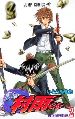 謎の村雨くん 2 (ジャンプコミックス)
