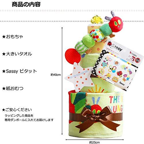 ベアコーポレーション『はらぺこあおむしおむつケーキ3段』