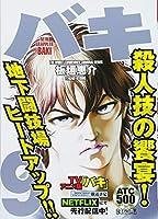 バキ 最凶死刑囚編 9 (AKITA TOP COMICS500)