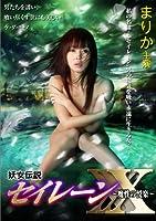 妖女伝説セイレーンXXX~魔性の悦楽~ [DVD]