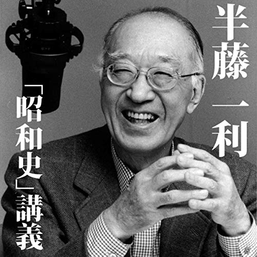 『昭和史1「日露戦争に勝った意味」』のカバーアート
