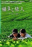 種まく旅人~みのりの茶~ [DVD] image
