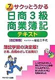 サクッとうかる日商3級商業簿記 テキスト