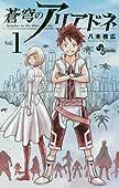 蒼穹のアリアドネ (1) (少年サンデーコミックス)