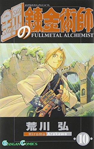 [Fullmetal Alchemist 10]
