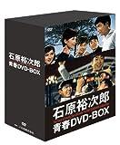 石原裕次郎 青春DVD-BOX (初回限定生産・豪華アウターケース付き)
