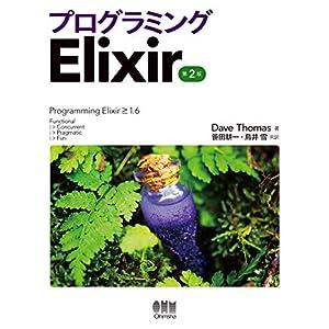 """プログラミング Elixir(第2版)"""""""