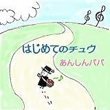 はじめてのチュウ(2006ver.)