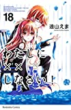 わたしに××しなさい!(18) (なかよしコミックス)