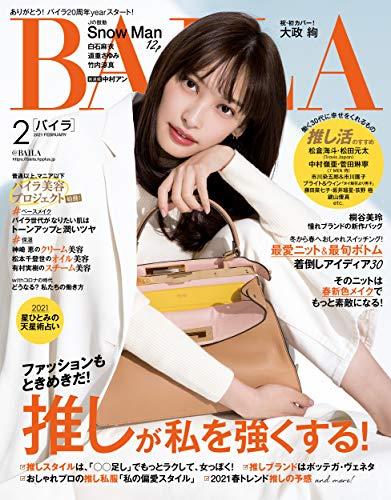 BAILA (バイラ) 2021年2月号 [雑誌]