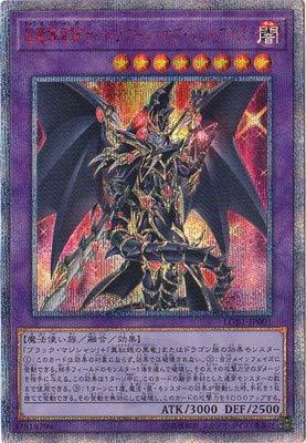 遊戯王 第10期 LGB1-JP001 超魔導竜騎士−ドラグーン・オブ・レッドアイズ【20thシークレットレア】