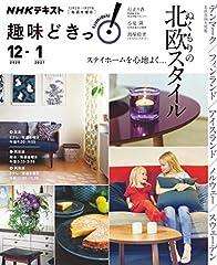NHK 趣味どきっ!(水曜) ステイホームを心地よく… ぬくもりの北欧スタイル 2020年 12月~2021年1月 [雑誌] (NHKテキスト)
