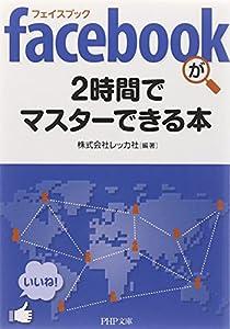 facebook(フェイスブック)が2時間でマスターできる本