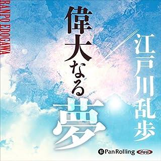 偉大なる夢                   著者:                                                                                                                                 江戸川 乱歩                               ナレーター:                                                                                                                                 野口 晃                      再生時間: 25 分     レビューはまだありません。     総合評価 0.0