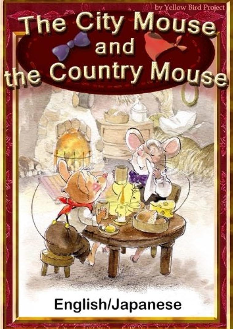 コットン死傷者に応じてThe City Mouse and the Country Mouse 【English/Japanese versions】 (KiiroitoriBooks)
