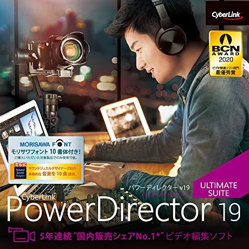 PowerDirector 19 Ultimate Suite|ダウンロード版