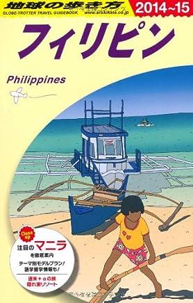 D27 地球の歩き方 フィリピン 2014~2015 (ガイドブック)