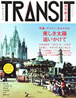 TRANSIT(トランジット)3号‾スペイン・ポルトガル特集 美しき太陽、追いかけて (講談社MOOK)
