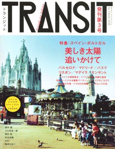 TRANSIT(トランジット)3号‾スペイン・ポルトガル特集 美しき太陽、追いかけて (講談社MOOK)の詳細を見る