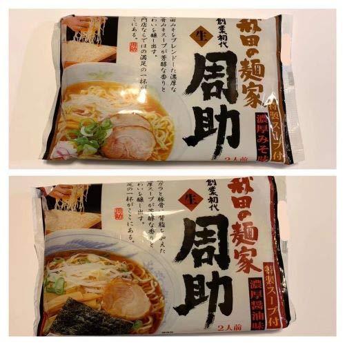 生・秋田の麺家「周助」?油  味噌 2袋セット 4食入り