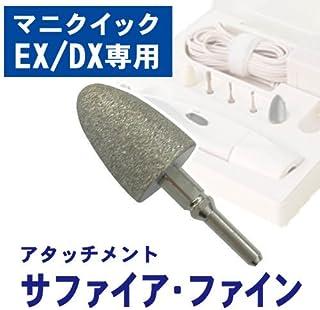 マニクイックEX/DX 専用アタッチメント ( サファイア?ファイン )