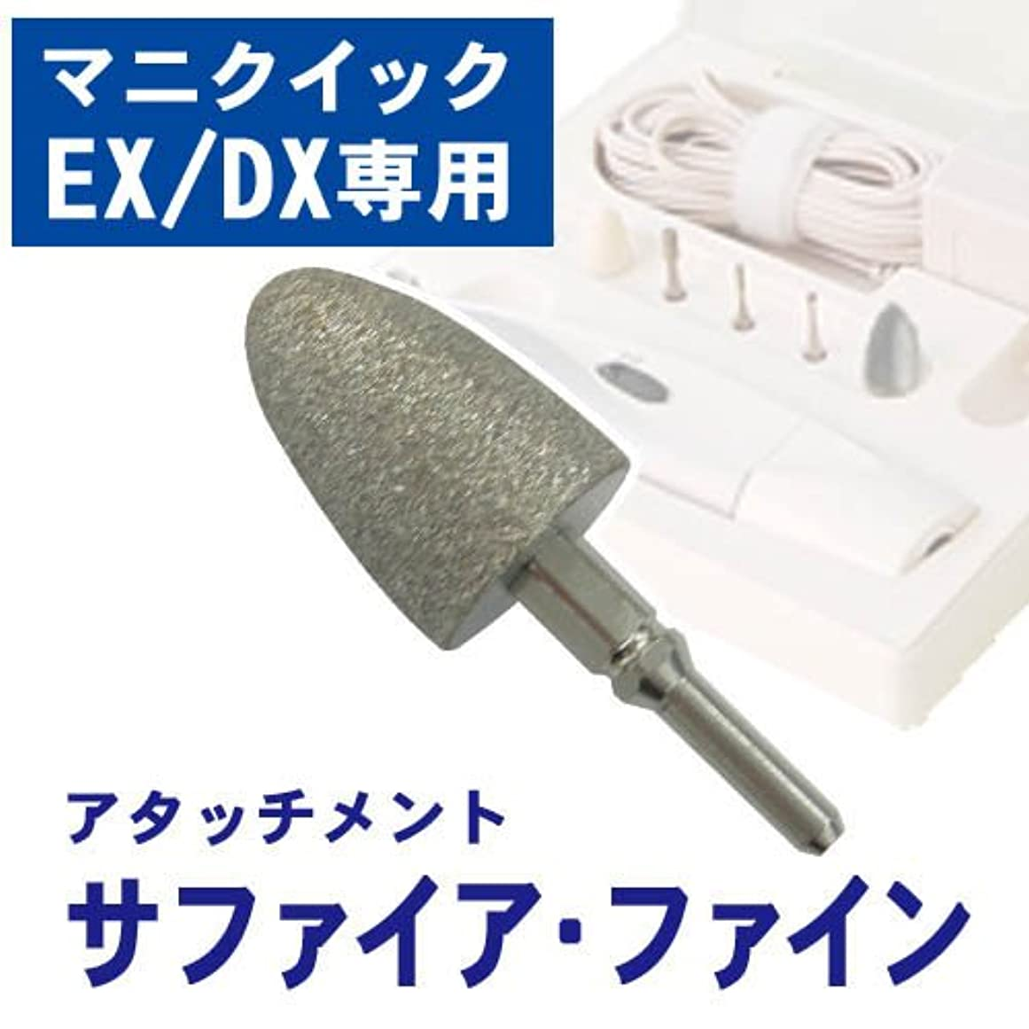 盆腐食するおかしいマニクイックEX/DX 専用アタッチメント ( サファイア?ファイン )