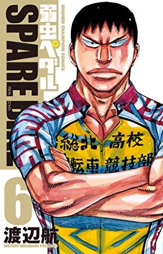 弱虫ペダル SPARE BIKE(6): 少年チャンピオン・コミックス